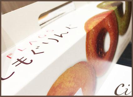 ドーナッツ2のコピー